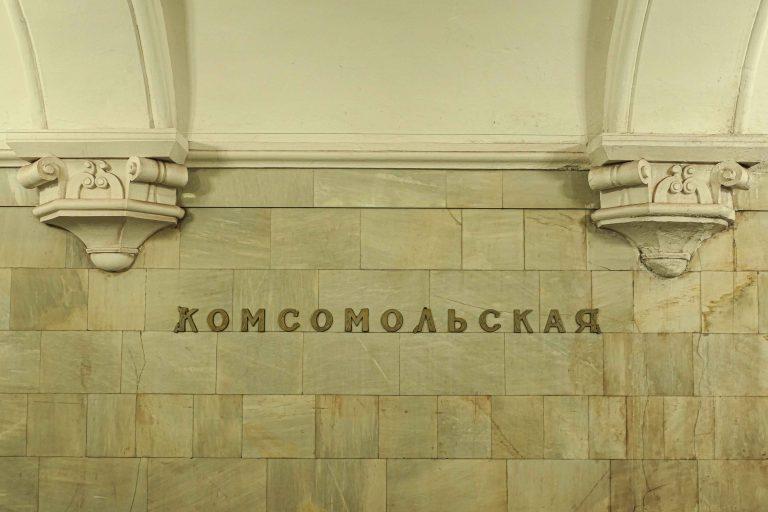 Komsomolskaya er oppkalt etter det kommunistiske ungdomforbundet, Komsomol.